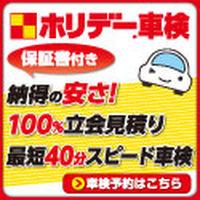 株式会社ホリデーの車検予約