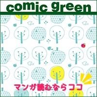 comic green(500円コース)