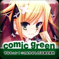 comic green(300円コース)