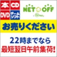 ネットオフ CD・本・ゲーム・DVD