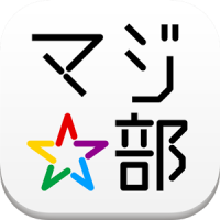 【増量中】マジ☆部~0円感動体験アプリ~