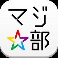 マジ☆部0円感動体験アプリ