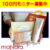 マナラ 100円モニター