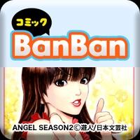 コミックBanBan(300円コース)