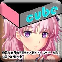 コミックcube(300円コース)