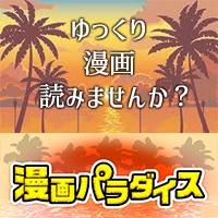 漫画パラダイス(300円コース)