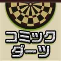 コミックダーツ(300円コース)