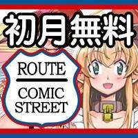 コミックSTREET