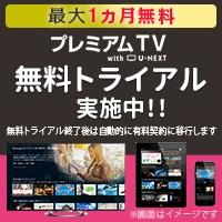 プレミアムTV with U-NEXT(無料お試し♪)
