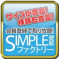 SIMPLE壁紙ファクトリー(500円コース)