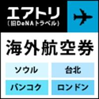 エアトリ_海外航空券