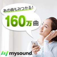 mysound(500円(税抜)コース)
