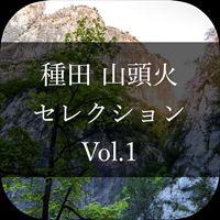 種田山頭火セレクションVol.1
