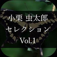 小栗虫太郎セレクションVol.1