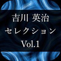 吉川英治セレクションVol.1