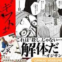 comic station(300円コース)