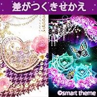 smart theme(300円コース)