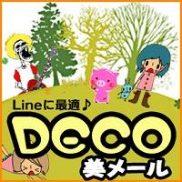 DECO美メール(500円コース)