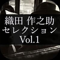 織田 作之助セレクションVol.1