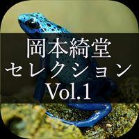 岡本綺堂レクションVol.1