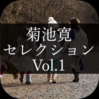 菊池 寛セレクション Vol.1