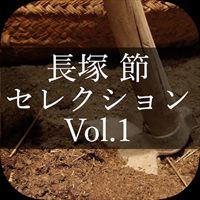 長塚 節セレクション Vol.1
