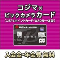 コジマ×ビックカメラカード / イオンカードのポイント対象リンク