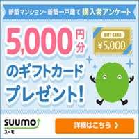 【SUUMO】アンケート