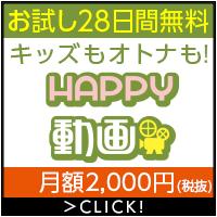【お試し登録】HAPPY!動画(2000円コース)
