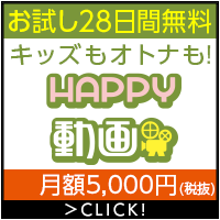 【お試し登録】HAPPY!動画(5000円コース)