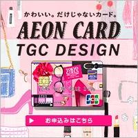 イオンカード(TGC デザイン)