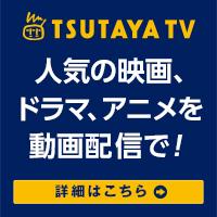 TSUTAYA TV(TSUTAYA DISCAS)のポイント対象リンク