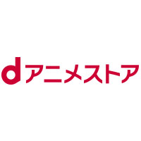 【動画見て】dアニメストア(400円コース)
