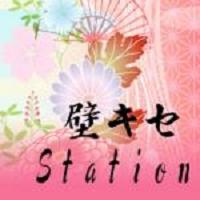 壁キセStation(500円コース)