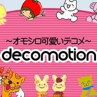 decomotion(500円コース)