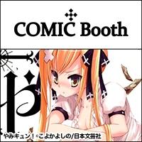 コミックBooth(500円コース)