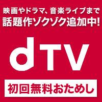 【dTV】31日間無料登録