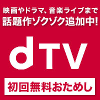 ☆NEW☆ dTV【31日間無料】