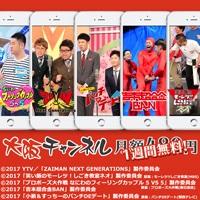 大阪チャンネルのポイント対象リンク