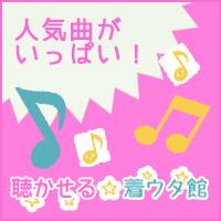 聴かせる☆着ウタ館(3000円コース)
