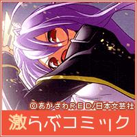 激らぶコミック(3000円コース)