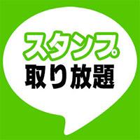 フォレストデコ(500円コース)