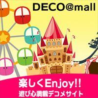 DECO@mall(500円コース)