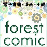 フォレストコミック(500円コース)