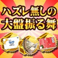 GOLDBOMBER新規キャンペーン応募