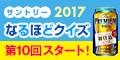 【サントリー】キャンペーン