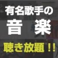 (7日無料)ヒットチャート