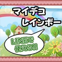 マイデコレインボー(500円コース)<br>