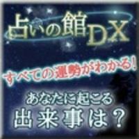 (7日無料)占いの館DX