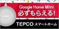 Google Home Miniキャンペーン